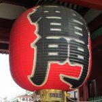 【東京】「浅草寺」「浅草神社」の超達筆な御朱印と龍の御朱印帳