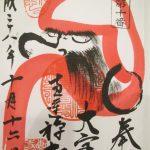 【和歌山】朱色の達磨御朱印が凄い!忍者のお寺「恵運寺」と「和歌山懸護国神社」の御朱印