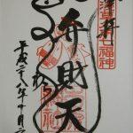 【東京】吉原遊女の悲話を伝える「吉原神社」と「浄閑寺」の御朱印