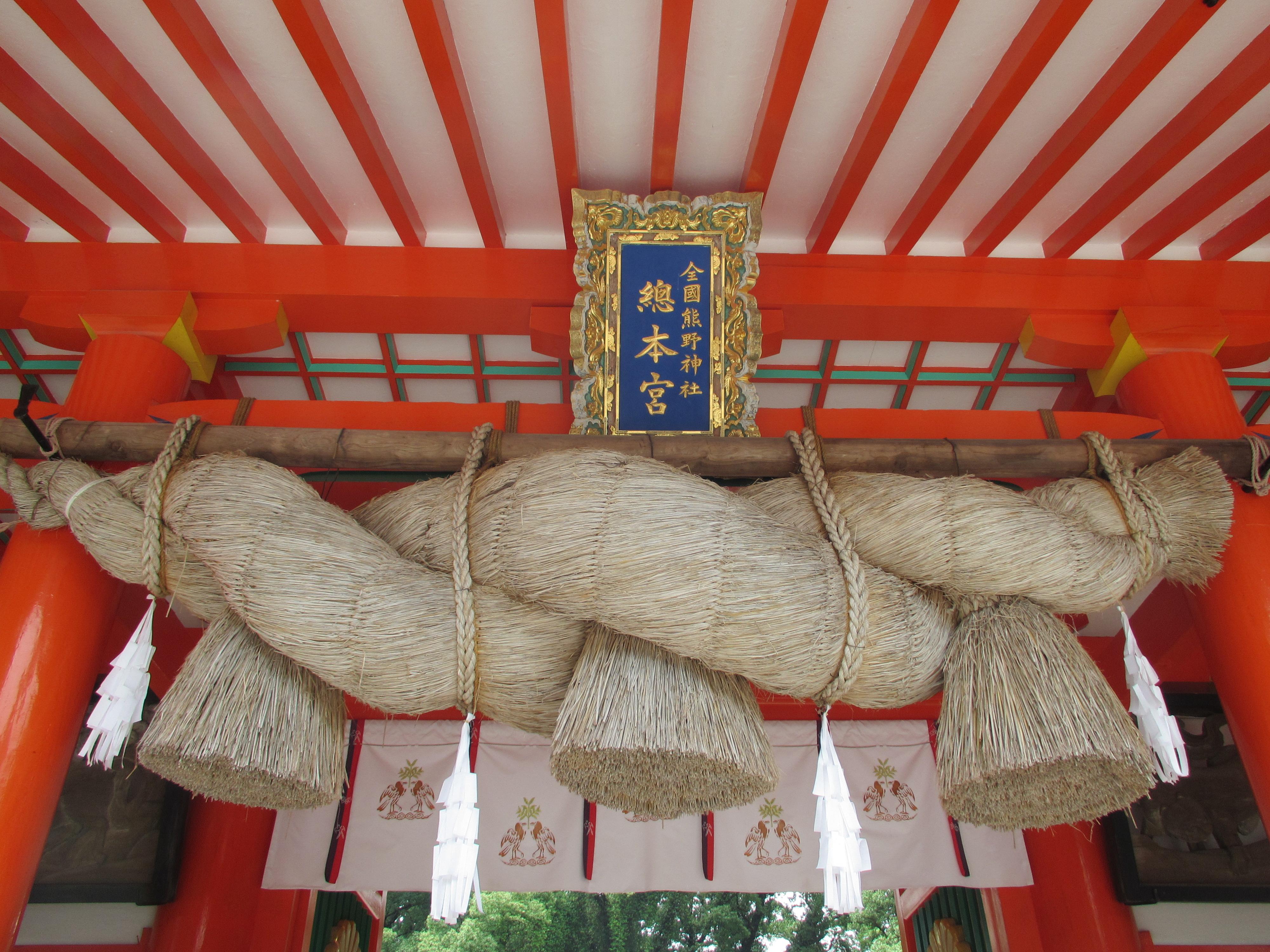 【西国巡礼】Day1.峻崖に鎮座する熊野三神の聖地「熊野速玉大社」の御朱印