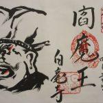 【奈良】閻魔王とその一族を祀る「白毫寺」の御朱印
