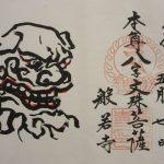 【奈良】四季の花が咲き乱れる「般若寺」の御朱印