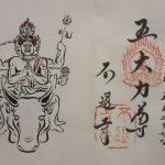 【奈良】数多くの業平伝説が残る「不退寺」の御朱印