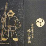 【三重】手塚治虫が描く猿田彦大神がカッコいい伊勢一の宮「椿大神社」の御朱印帳と御朱印