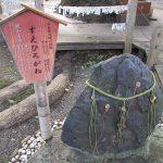 【京都】超巨大な「すえひろがね」に霊石の力を授かる「平野神社」の御朱印