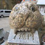 【奈良】信貴山御朱印旅②:金運スポットがたくさん♪信貴山「玉蔵院」の御朱印