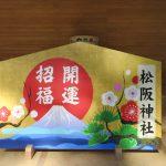 【三重】「松坂城」が築城された四五百森に鎮座する「松阪神社」「本居宣長ノ宮」の御朱印