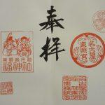 【愛知】名古屋開府の祖神・徳川家康公を祀る「名古屋東照宮」の御朱印