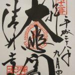 【京都】洛陽三十三所観音巡礼の【御朱印】一覧