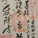 【京都】洛陽三十三所観音巡礼・満願達成!「清和院」と「廬山寺」の御朱印【洛陽⑫】