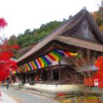 【滋賀】赤や黄色の紅葉が境内を彩るもみじの里「永源寺」の御朱印帳と御朱印