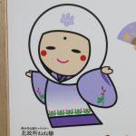 【京都】恋愛婚のねねが秀吉公の菩提を弔った「高台寺」の御朱印