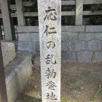 【京都】応仁の乱勃発地!平安京の守り神を祀る「御霊神社」の御朱印