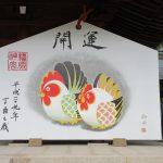 【奈良】日本建国の聖地「橿原神宮」の御朱印