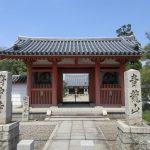 【大阪】聖徳太子建立四十八院の一つ「野中寺」の御朱印