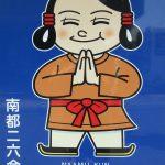 【奈良】花崗岩の珍しい石仏・地蔵菩薩を祀る「十輪院」の御朱印