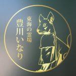 【愛知】霊狐塚の狐像の数に圧倒される「豊川稲荷」の超達筆な御朱印といなり寿司