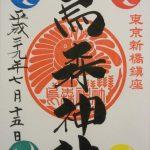 【東京】4つの巴紋と神鳥の社紋がカラフルな「烏森神社」の御朱印と御朱印帳
