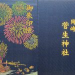 【愛知】徳川家康公が厄除祈願した「菅生神社」の菅生祭限定御朱印と御朱印帳
