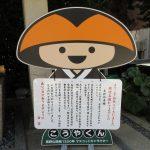 【東京】一陽来福御札で人間関係を円満に♪「放生寺」の御朱印