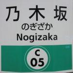 【東京】乃木将軍ご夫妻の英霊を祀る「乃木神社」の御朱印