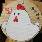 【神奈川】四合わせの松で幸運アップ♪相模国四之宮「前鳥神社」の御朱印
