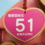 【兵庫】ひめじ縁結び通りの恋プレで良縁祈願♪「射楯兵主神社」の御朱印