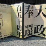 【京都】大政奉還150周年!江戸幕府を見守った「二条城」の御朱印
