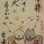 【愛知】戌年の2匹の犬が可愛らしい♪「宝寿院」の絵入り御朱印