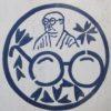【愛知】サングラスをかけた「めがね弘法」がインパクト大!「大智院」の御朱印
