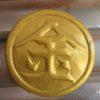【三重】運が良ければ遠く富士山を望める♪「金刀比羅宮鳥羽分社」の御朱印