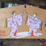 【富山】霊山・立山登拝①:「雄山神社」(前立社壇)の御朱印帳と御朱印