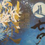 【愛知】「別小江神社」のカラフルな七夕限定御朱印&スガキヤラーメン