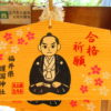 【福井】明治維新の志士・橋本左内をお祀りする「福井県護国神社」の御朱印