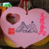 【静岡】心願成就の神・宗良親王を祀る「井伊谷宮」の御朱印