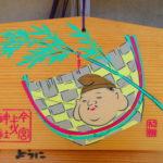 【大阪】大阪の商業の守り神「えびす様」を祀る「今宮戎神社」の御朱印