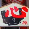 【大阪】大阪の総鎮守!難波大社「生國魂神社」の御朱印