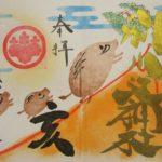 【愛知】「別小江神社」のカラフルな期間限定御朱印&スガキヤラーメン