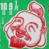 【大阪】商売繁盛の「えべっさん」と親しまれる「堀川戎神社」の御朱印