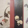 【京都】伊藤若冲の菩提寺「宝蔵寺」のドクロ御朱印帳と御朱印