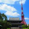 【東京】東京タワーとコラボする徳川将軍家の菩提寺「増上寺」の御朱印