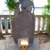 【東京】江戸三富の一つ!宝くじの元祖に当選祈願♪「椙森神社」の御朱印