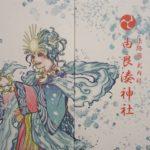 【兵庫】みなとの女神が美しい♪「由良湊神社」の御朱印帳と御朱印