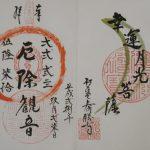 【京都】「泰勝寺」のストーリー御朱印&「石清水八幡宮」のキュートな鳩文字御朱印