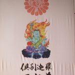 【石川】鳳凰の御朱印帳が見事な「倶利迦羅不動寺」の御朱印
