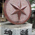 【京都】京都ミステリースポット巡り③天門を守護する「大将軍八神社」の御朱印帳と御朱印