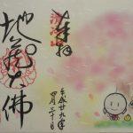【奈良】おじぞうぼうやのイラストが可愛い♪「福智院」の期間限定御朱印