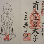 【奈良】智光曼荼羅に極楽往生を願う道場!「元興寺」の御朱印