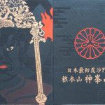 【大阪】漆黒の毘沙門天がカッコいい「神峯山寺」の御朱印帳と御朱印