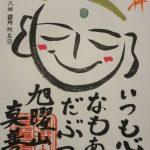 【三重】いつも心になもあみだぶつ♪笑顔のお寺「真善寺」の絵心御朱印&御朱印帳